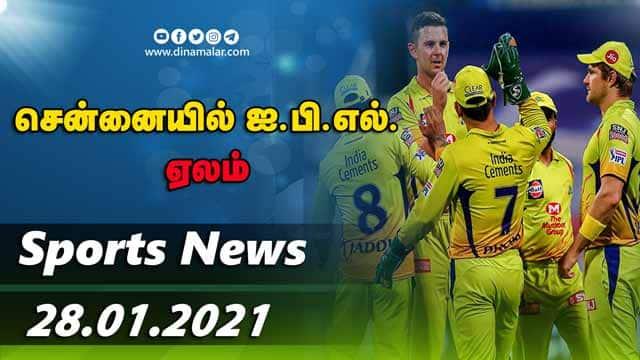 இன்றைய விளையாட்டு ரவுண்ட் அப் | 28-01-2021 | Sports News Roundup | Dinamalar