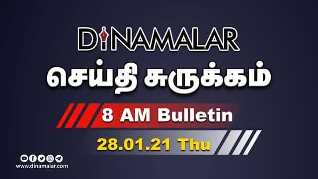 роЪрпЖропрпНродро┐ роЪрпБро░рпБроХрпНроХроорпН | 8 AM | 28-01-2021 | Short News Round Up | Dinamalar