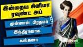 இன்றைய சினிமா ரவுண்ட் அப் | 31-01-2021 | Cinema News Roundup | Dinamalar Video