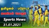 இன்றைய விளையாட்டு ரவுண்ட் அப் | 31-01-2021 | Sports News Roundup | Dinamalar