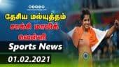 இன்றைய விளையாட்டு ரவுண்ட் அப் | 01-02-2021 | Sports News Roundup | Dinamalar