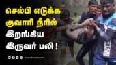 Tamil Celebrity Videos திரிசூலம் சுற்றுலா தளம் இல்லை என போலீஸ் எச்சரிக்கை