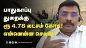விளக்குகிறார் கர்னல் தியாகராஜன்