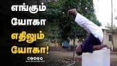 80 வயது இளைஞரின் கதை | Yoga | Vaiyapuri | Karur | Dinamalar |