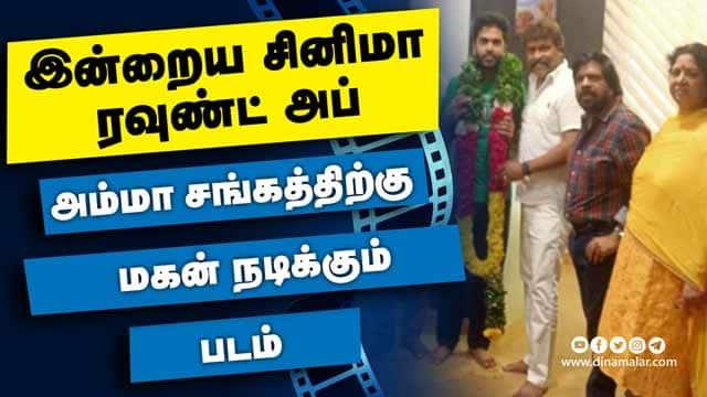 இன்றைய சினிமா ரவுண்ட் அப் | 04-02-2021 | Cinema News Roundup | Dinamalar Video