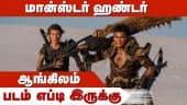 மான்ஸ்டர் ஹண்டர் (ஆங்கிலம்) | Movie Review | Dinamalar