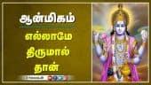எல்லாமே திருமால் தான் - குலசேகர ஆழ்வார்