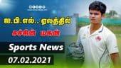 இன்றைய விளையாட்டு ரவுண்ட் அப் | 07-02-2021 | Sports News Roundup | Dinamalar