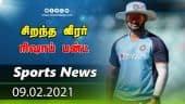 இன்றைய விளையாட்டு ரவுண்ட் அப் | 09-02-2021 | Sports News Roundup | Dinamalar