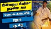 இன்றைய சினிமா ரவுண்ட் அப் | 11-02-2021 | Cinema News Roundup | Dinamalar Video