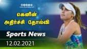 இன்றைய விளையாட்டு ரவுண்ட் அப் | 12-02-2021 | Sports News Roundup | Dinamalar