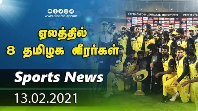 இன்றைய விளையாட்டு ரவுண்ட் அப்   13-02-2021   Sports News Roundup   Dinamalar