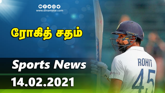 இன்றைய விளையாட்டு ரவுண்ட் அப்   14-02-2021   Sports News Roundup   Dinamalar