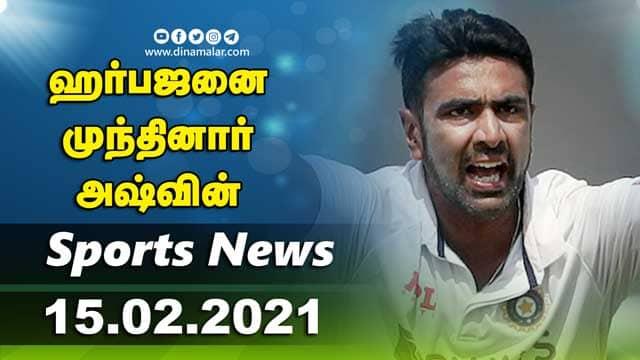 இன்றைய விளையாட்டு ரவுண்ட் அப்   15-02-2021   Sports News Roundup   Dinamalar