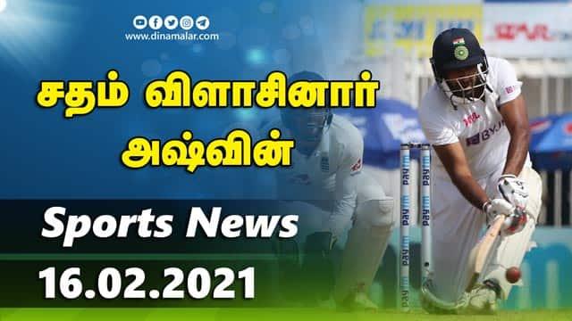 இன்றைய விளையாட்டு ரவுண்ட் அப்   16-02-2021   Sports News Roundup   Dinamalar