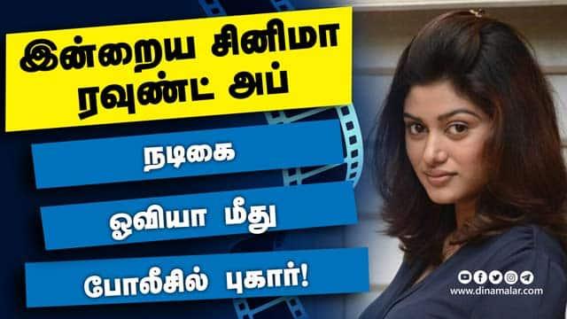 இன்றைய சினிமா ரவுண்ட் அப் | 16-02-2021 | Cinema News Roundup | Dinamalar Video