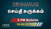 செய்தி சுருக்கம் | 8 PM | 18-02-2021 | Short News Round Up | Dinamalar