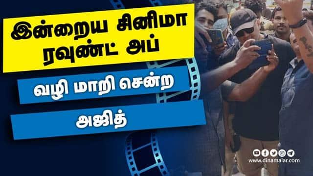 இன்றைய சினிமா ரவுண்ட் அப் | 19- 02-2021 | Cinema News Roundup | Dinamalar Video