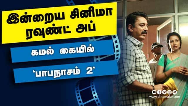 இன்றைய சினிமா ரவுண்ட் அப் | 20- 02-2021 | Cinema News Roundup | Dinamalar Video