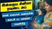 இன்றைய சினிமா ரவுண்ட் அப் | 21- 02-2021 | Cinema News Roundup | Dinamalar Video