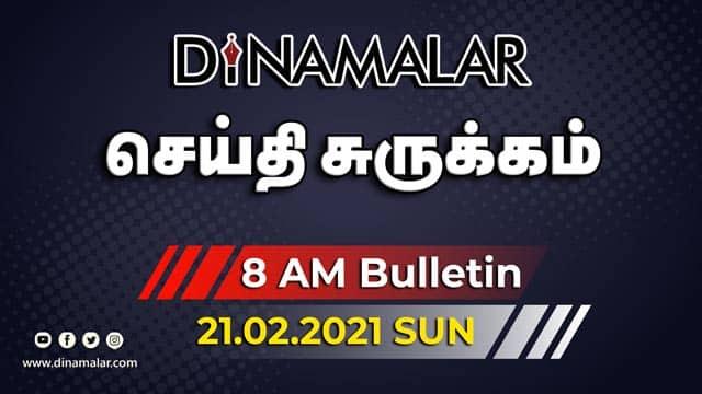 செய்தி சுருக்கம் | 8 AM | 21-02-2021 | Short News Round Up | Dinamalar