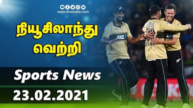 இன்றைய விளையாட்டு ரவுண்ட் அப்   23-02-2021   Sports News Roundup   Dinamalar