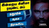 இன்றைய சினிமா ரவுண்ட் அப் | 23- 02-2021 | Cinema News Roundup | Dinamalar Video
