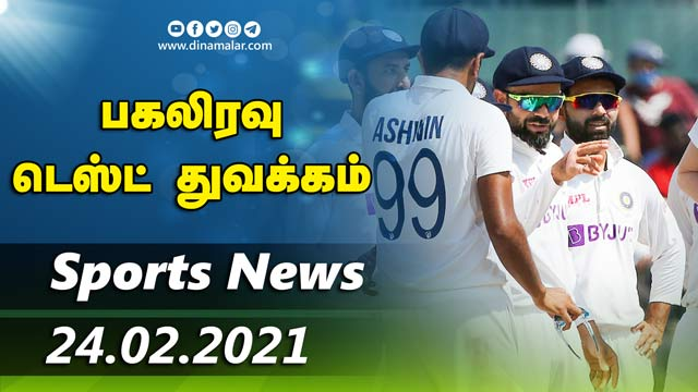 இன்றைய விளையாட்டு ரவுண்ட் அப்   24-02-2021   Sports News Roundup   Dinamalar