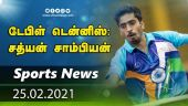 இன்றைய விளையாட்டு ரவுண்ட் அப் | 25-02-2021 | Sports News Roundup | Dinamalar
