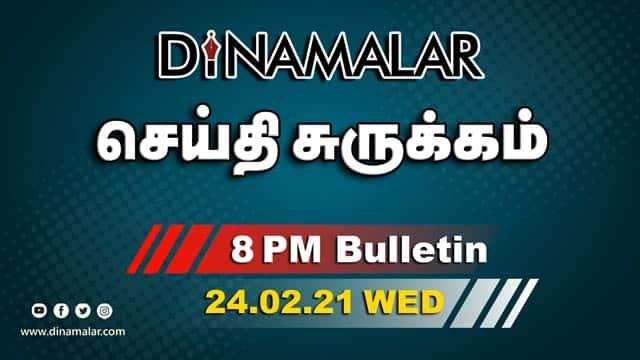செய்தி சுருக்கம் | 8 PM | 24-02-2021 | Short News Round Up | Dinamalar