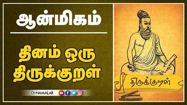 திருக்குறள்- அறத்துப்பால்- இல்லறவியல்- விருந்தோம்பல்- குரல் எண் 81