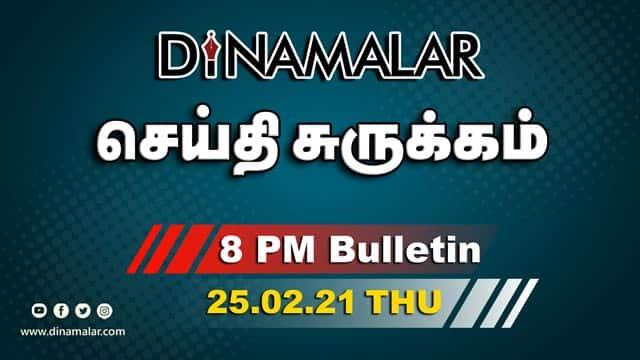 செய்தி சுருக்கம் | 8 PM | 25-02-2021 | Short News Round Up | Dinamalar
