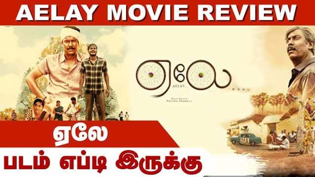 ஏலே | படம் எப்டி இருக்கு | Aelay  Movie Review | Dinamalar