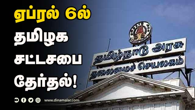 மே 2ல் ஓட்டு எண்ணிக்கை | Tamilnadu Election 2021