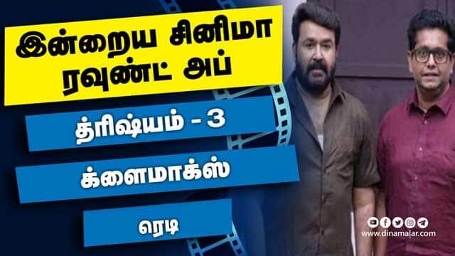 இன்றைய சினிமா ரவுண்ட் அப் | 27- 02-2021 | Cinema News Roundup | Dinamalar Video