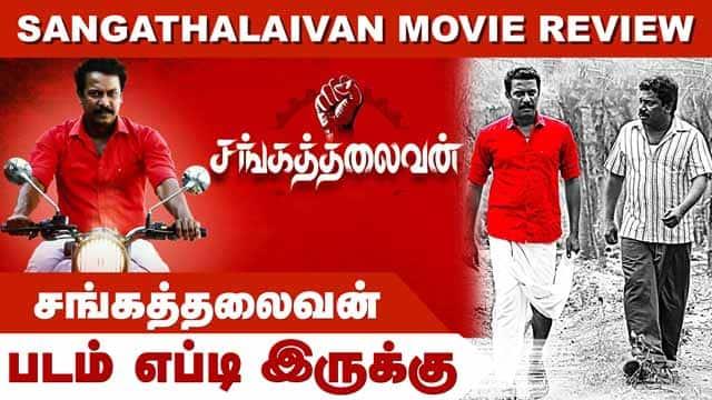 சங்கத்தலைவன் | படம் எப்டி இருக்கு | Sangathalaivan Movie Review | Dinamalar