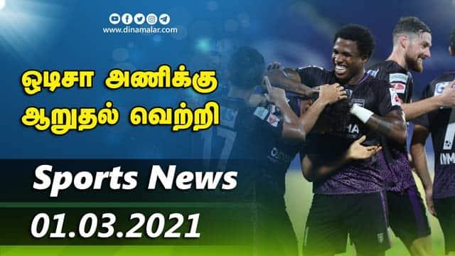 இன்றைய விளையாட்டு ரவுண்ட் அப் | 01-03-2021 | Sports News Roundup | Dinamalar