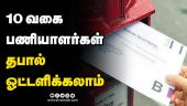 தேர்தல் கமிஷன் அனுமதி