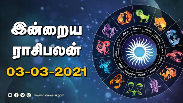 இன்றைய ராசிபலன் | 03-March-2021| Horoscope Today | Dinamalar