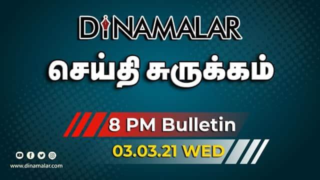 செய்தி சுருக்கம் | 8 PM | 03-03-2021 | Short News Round Up | Dinamalar