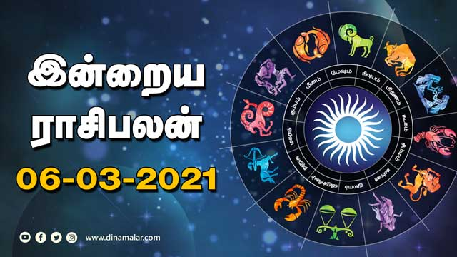 இன்றைய ராசிபலன் | 06-March-2021| Horoscope Today | Dinamalar