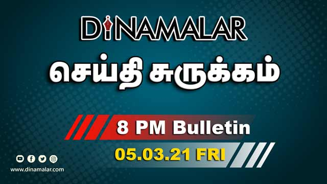 செய்தி சுருக்கம் | 8 PM | 05-03-2021 | Short News Round Up | Dinamalar