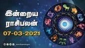 இன்றைய ராசிபலன் | 07-March-2021| Horoscope Today | Dinamalar