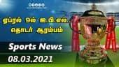 இன்றைய விளையாட்டு ரவுண்ட் அப் | 08-03-2021 | Sports News Roundup | Dinamalar