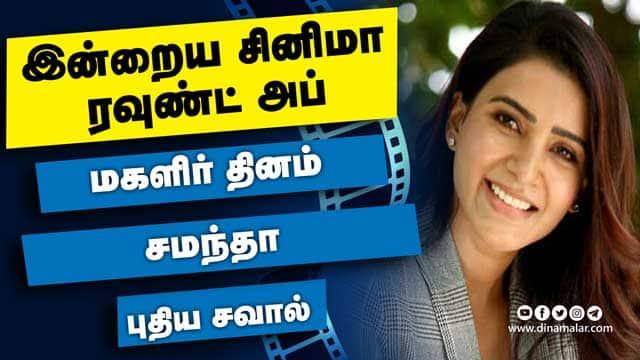இன்றைய சினிமா ரவுண்ட் அப் | 08- 03-2021 | Cinema News Roundup | Dinamalar Video