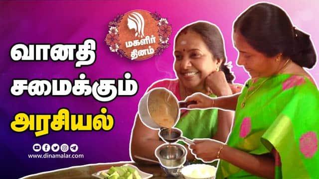 டீ போல சுவையான வெற்றி கிடைக்கும் | Vanathi srinivasan | Women'sday2021