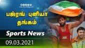 இன்றைய விளையாட்டு ரவுண்ட் அப் | 09-03-2021 | Sports News Roundup | Dinamalar