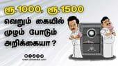 ரூ.1000, ரூ.1500 வெறும் கையில் முழம் போடும் அறிக்கையா ?