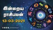 இன்றைய ராசிபலன் | 13-March-2021| Horoscope Today | Dinamalar