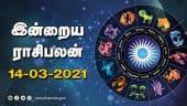 இன்றைய ராசிபலன் | 14-March-2021| Horoscope Today | Dinamalar